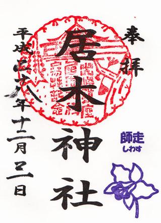 居木神社・h2812