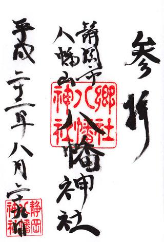 八幡神社・静岡市