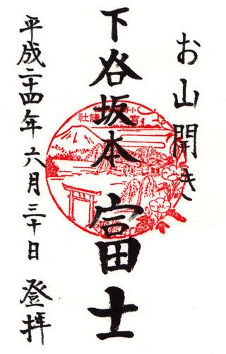小野照崎・浅間神社