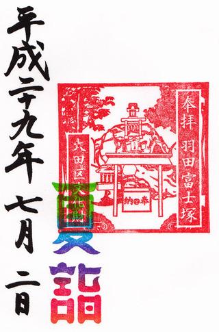 羽田神社・富士塚・夏詣h29