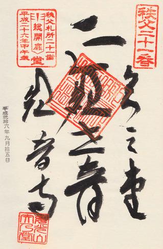 21観音寺
