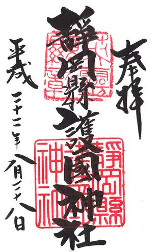 静岡県護国神社