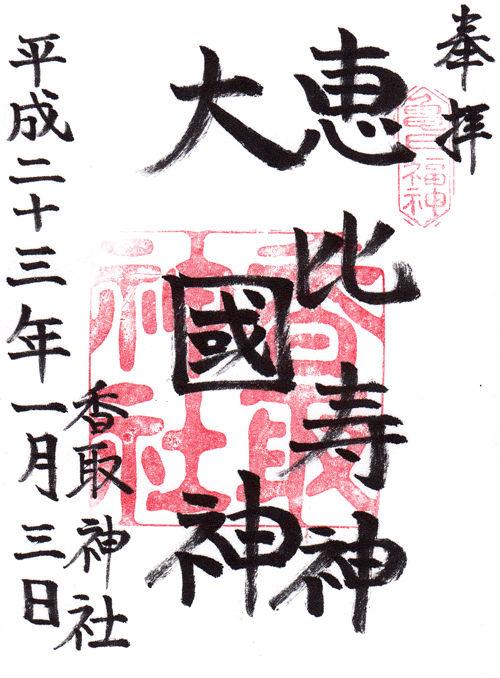 亀戸香取神社@東京