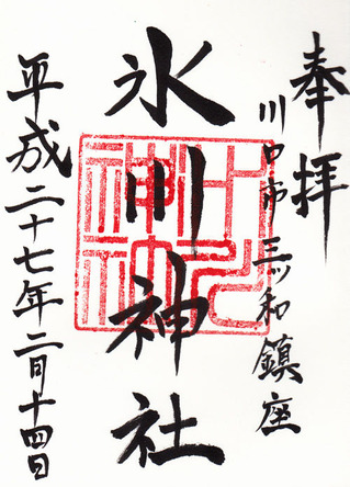 氷川神社・三ツ和
