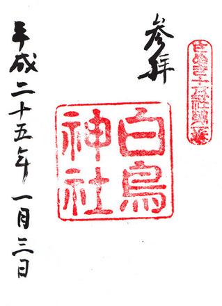 白鳥神社・さぬき十五社