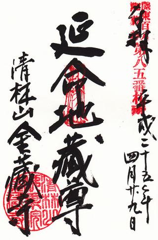 85金蔵寺