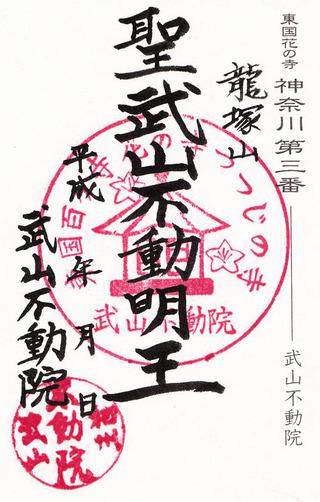 武山不動尊・東国花の百ヶ寺01