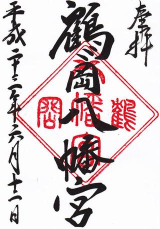 鶴岡八幡宮03