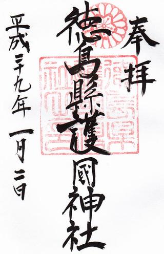 徳島護国神社h2901