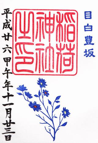 稲荷神社・目白豊坂・高田氷