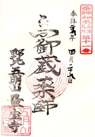 11最宝寺・薬師