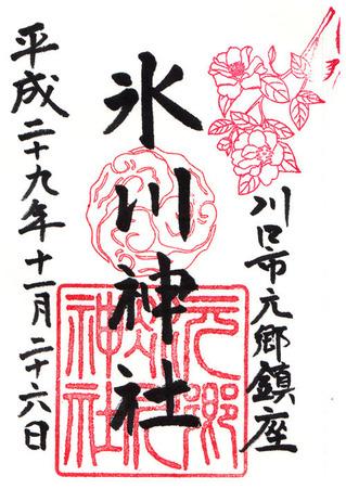 氷川神社・川口元郷11月