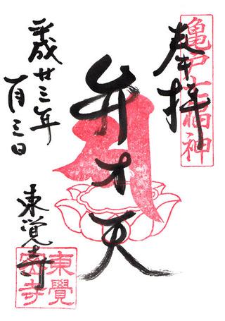 東覚寺・亀戸