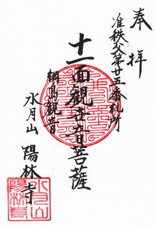 25陽林寺