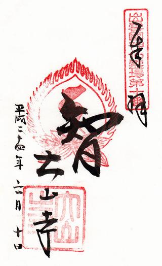大山寺・出雲神仏