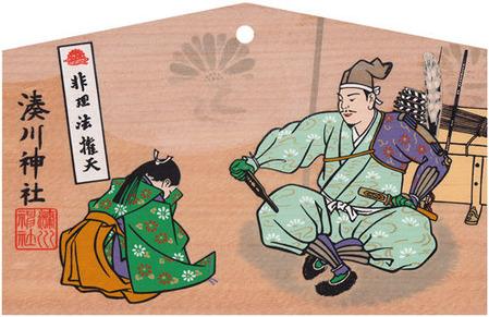 湊川神社・絵馬