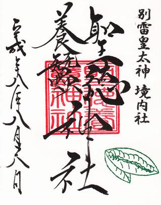 別雷神社・聖徳