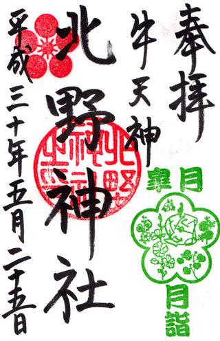 北野神社・牛天神・h3005