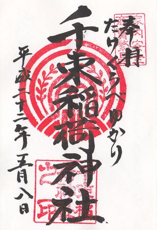 千束稲荷神社・h22