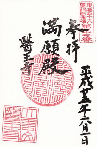 32医王寺・東海49薬師