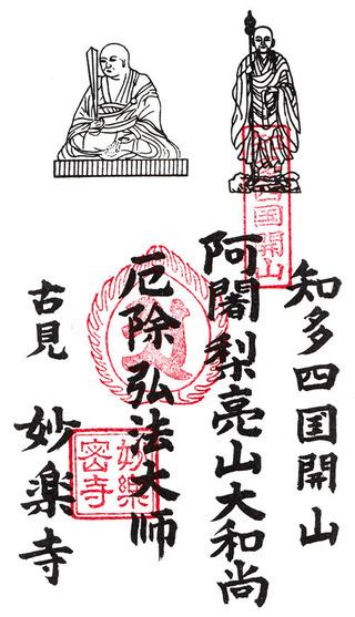 開山・妙楽寺