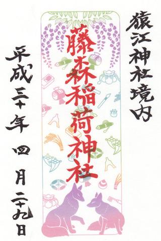 猿江神社・藤森稲荷