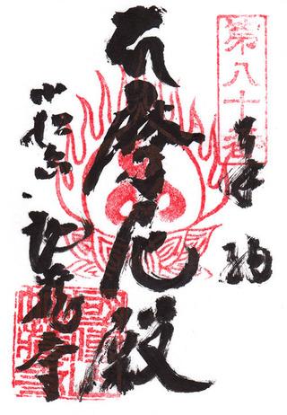 80曼荼羅88・地蔵寺