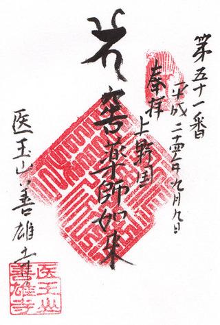 51善雄寺