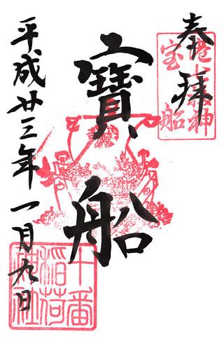 十番稲荷神社・宝船