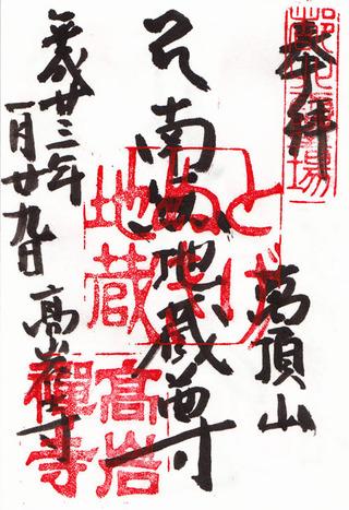 高岩寺02