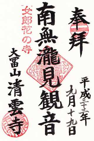 清雲寺・七草