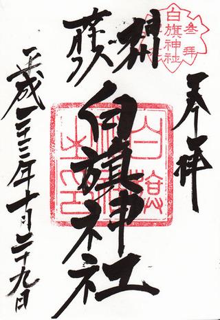 白旗神社・藤沢