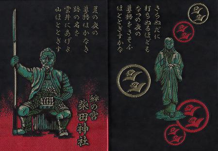 柴田神社・帳面