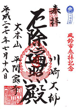 川崎大師・2015風鈴市