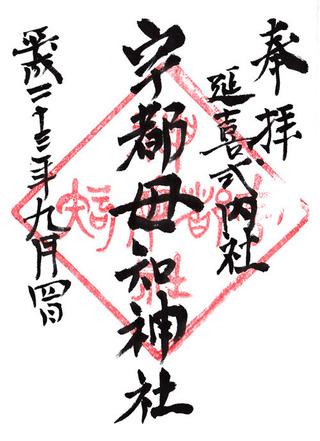 宇都母知神社