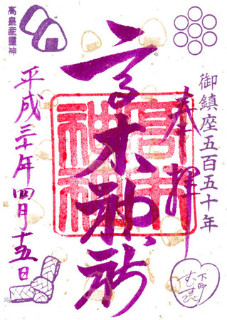 高木神社・550年