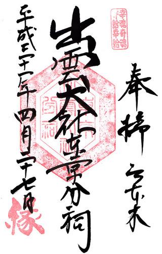 出雲大社・東京h31