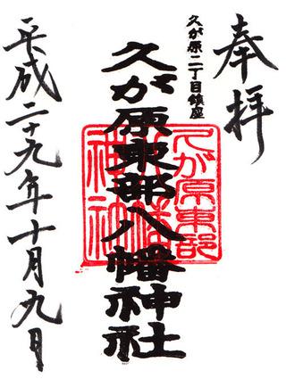 八幡・久が原東・徳持