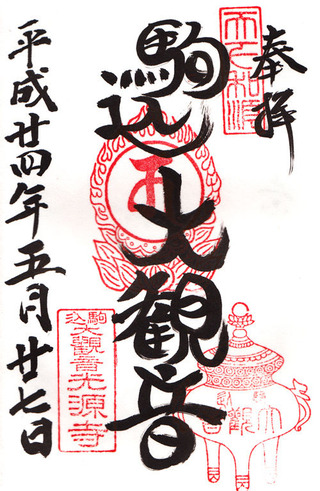 光源寺・駒込大観音