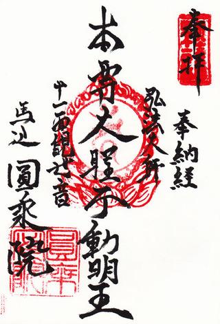 71玉川・円乗院