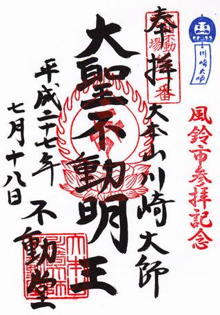 1川崎大師・2015風鈴