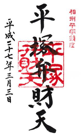 平塚八幡宮・平塚七福神