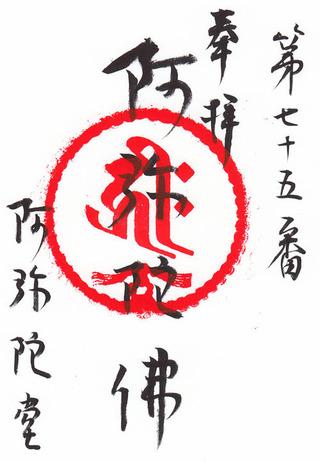 75金輪寺・阿弥陀堂