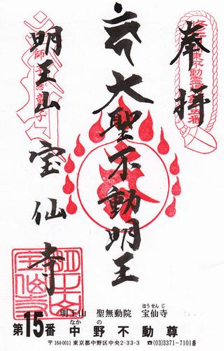 15宝仙寺
