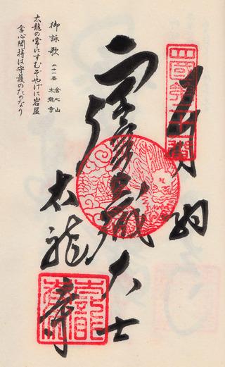 21太龍寺