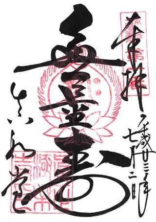真如堂・洛陽6阿弥陀