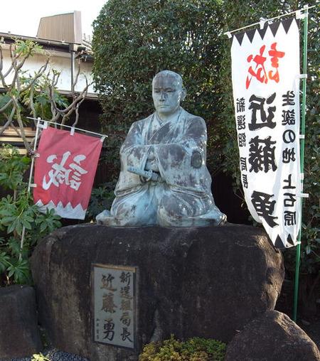 西光寺・近藤勇