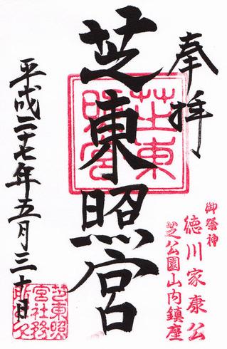 東照宮・芝・h27