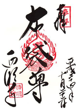 下野七福神・西明寺