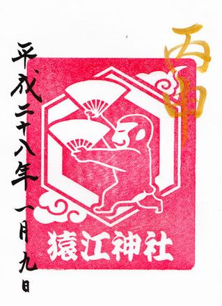 猿江神社h2801